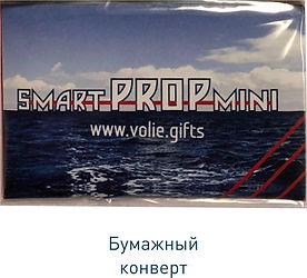 28_Smart PROP_упак_4.jpg