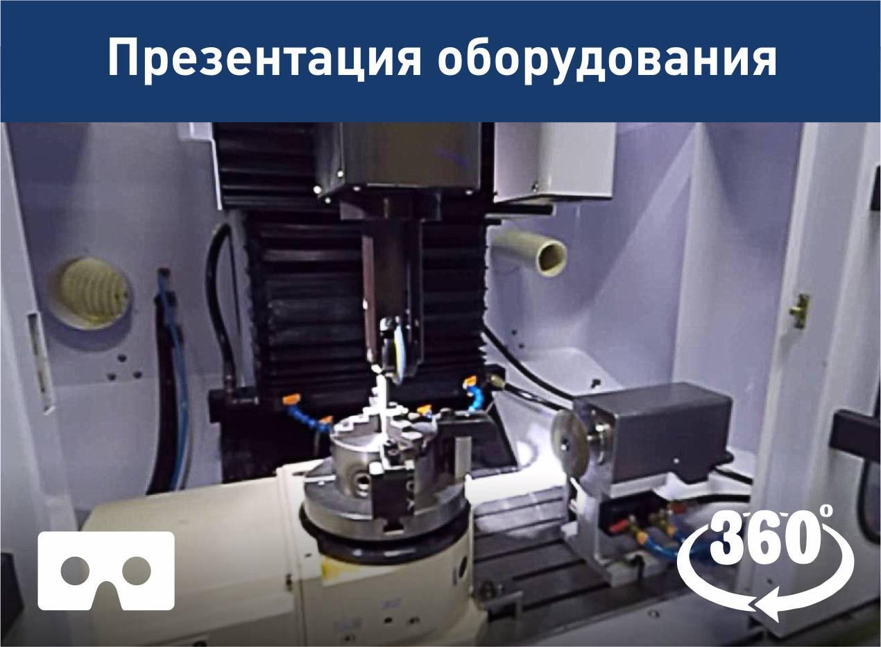 Презентация оборудования