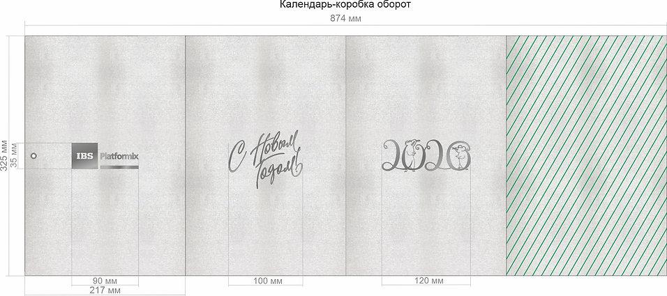 Календарь_большой_оборот.jpg