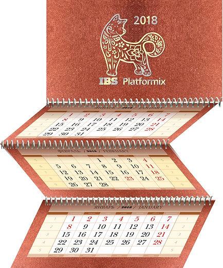 Календарь_3.jpg
