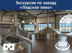Экскурсия по заводу «Лидское пиво»