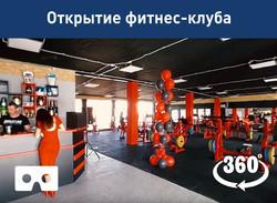 Открытие фитнес клуба