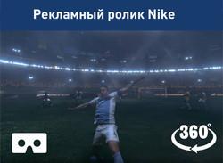 Рекламный ролик Nike