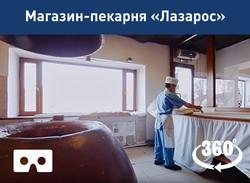 Магазин-пекарня «Лазарос»