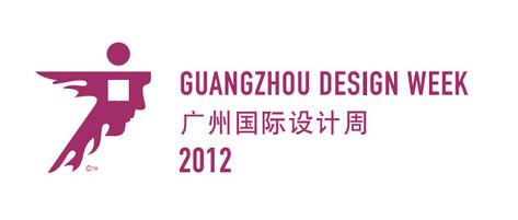 2012 GUANGZHOU DESIGN WEEK