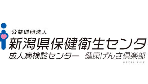 公益財団法人 新潟県保健衛生センター