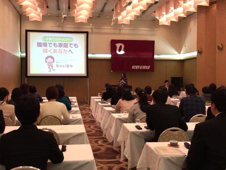 「仕事でも家庭でも輝くあなたへ」東北電力労働組合新潟県本部女性組合員交流会 講演会
