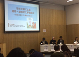 日本子ども虐待防止学会