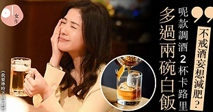 01女生營養師酒精專訪.png