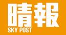 晴報_Sky_Post-2.png