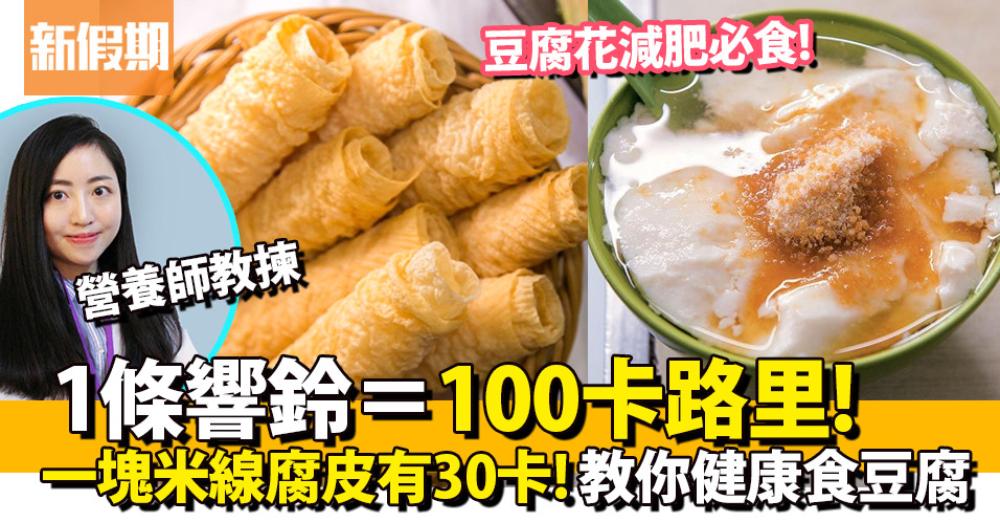 新假期豆製品文章.png