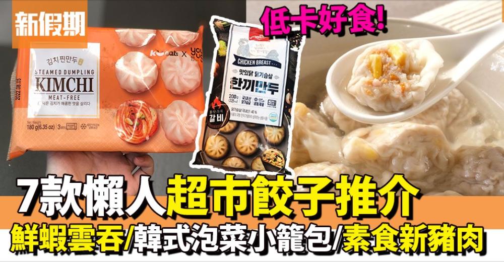 新假期餃子文章.png