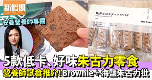 新假期營養師朱古力零食推薦.png