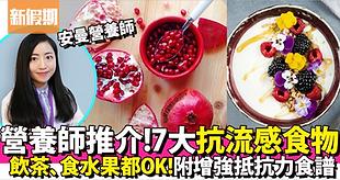 新假期營養師預防流感食物.png