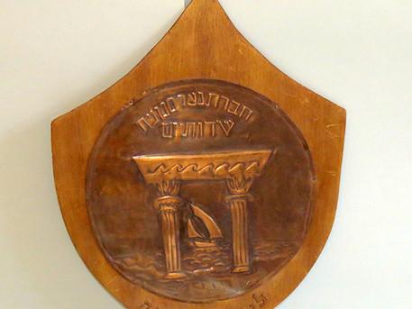 אוסף מתנות הנשיא בצריף ההסטורי ביד בן צבי
