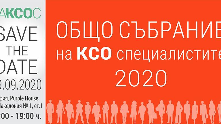 Нова Дата за Общо събрание 2020