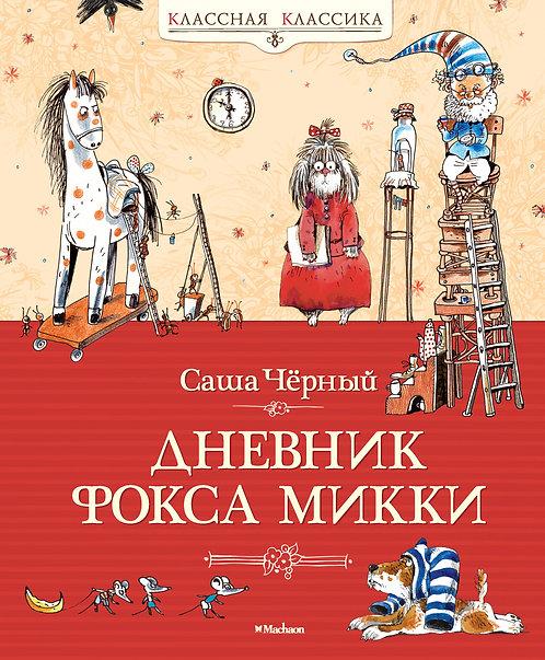 Чёрный Саша / Дневник фокса Микки (илл. Двоскина Евгения)