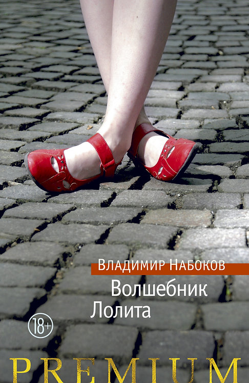 Набоков Владимир / Волшебник. Лолита