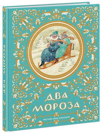 Два Мороза. Русские народные сказки (илл. Павлова Вера)