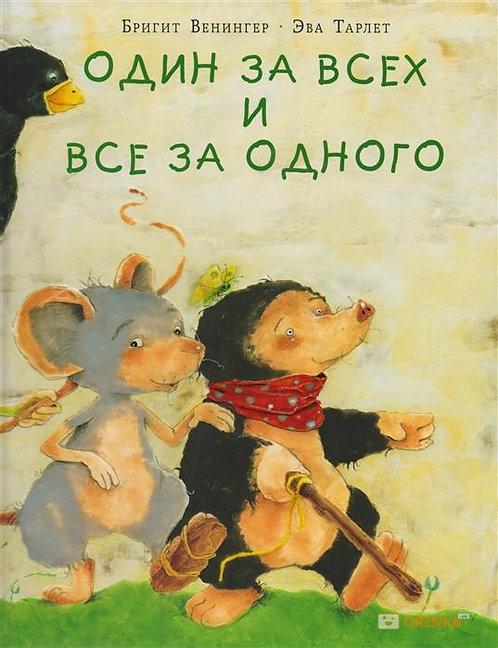 Венингер Бригитте / Один за всех и все за одного (илл. Тарле Ева)