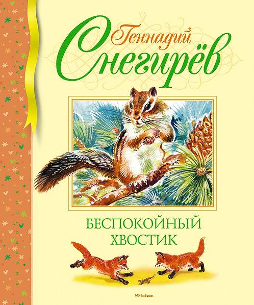 Снегирёв Геннадий / Беспокойный хвостик