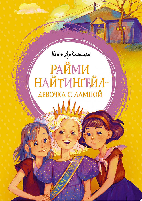 ДиКамилло Кейт / Райми Найтингейл - девочка с лампой