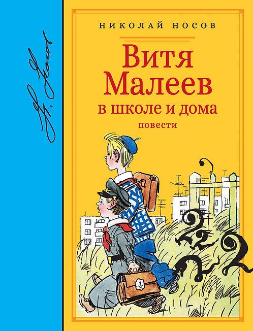 Носов Николай / Витя Малеев в школе и дома. Повести