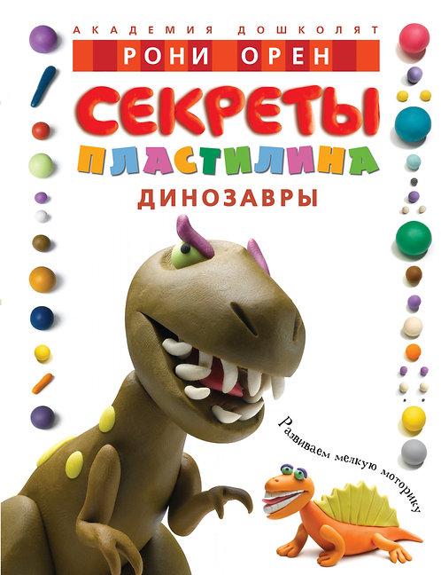 Орен Рони / Секреты пластилина. Динозавры (илл. Ашхайм Й., Гудман Й.)