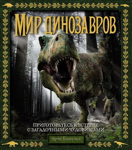 Блэкуэлл Арчи / Мир динозавров (илл. Букс Карлтон)