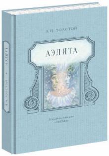 Толстой Алексей / Аэлита (илл. Бурдыкина Нина)