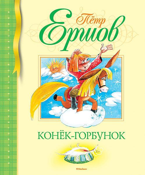Ершов Пётр / Конек-Горбунок (илл. Якшис Людмила)