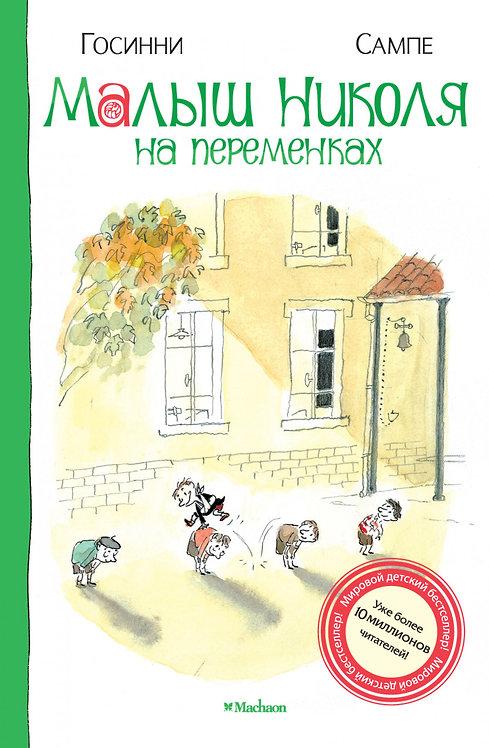 Госинни Рене / Малыш Николя на переменках (илл. Сампе Жан-Жак)