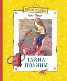 Блазон Нина / Тайна Полины (илл. Кукушкин А.)