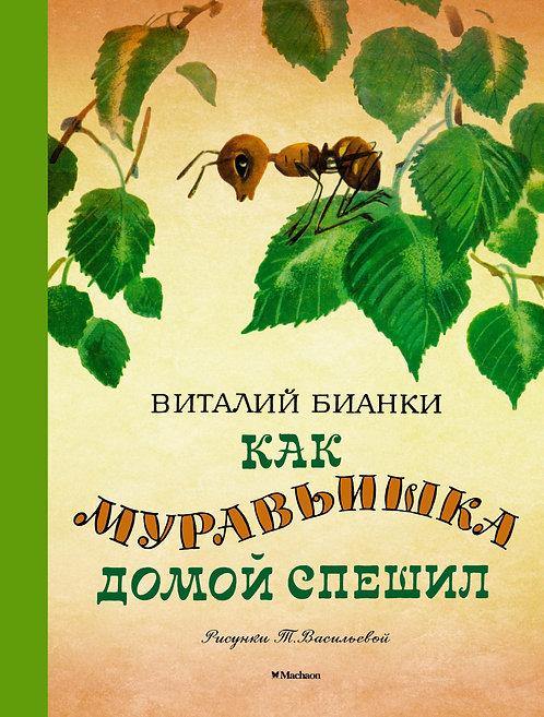 Бианки Виталий / Как муравьишка домой спешил (илл. Т. Васильевой)