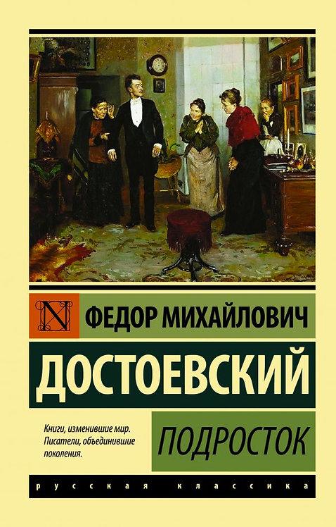 Достоевский Федор / Подросток