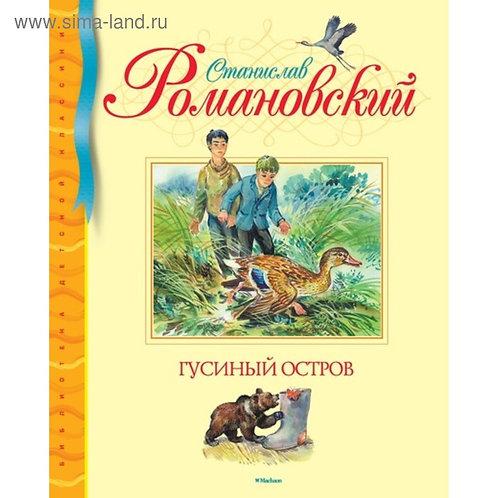 Романовский Станислав / Гусиный остров