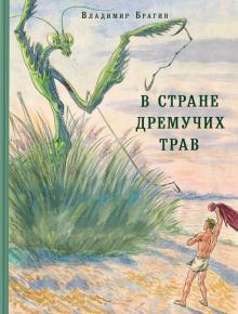 Брагин Владимир / В Стране Дремучих Трав (илл. Милашевский Владимир)