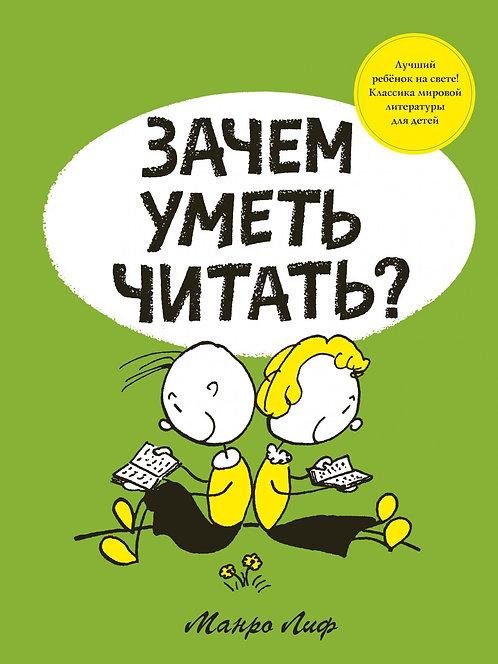 Лиф Манро / Зачем уметь читать? (илл. Лиф Манро)