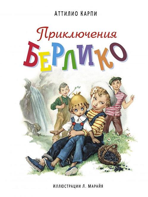 Карпи Аттилио / Приключения Берлико (илл. Марайя Л.)