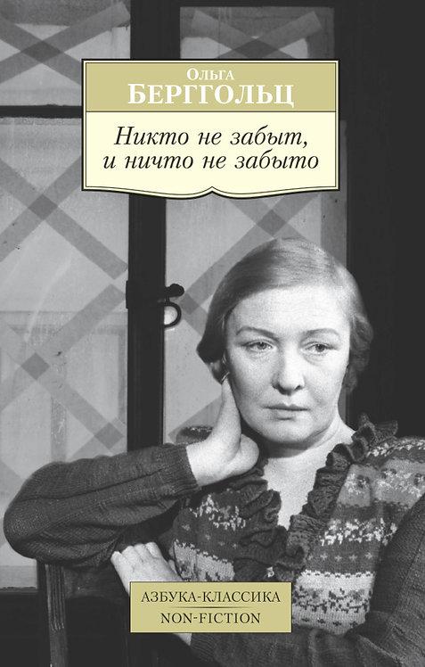 Берггольц Ольга / Никто не забыт, и ничто не забыто