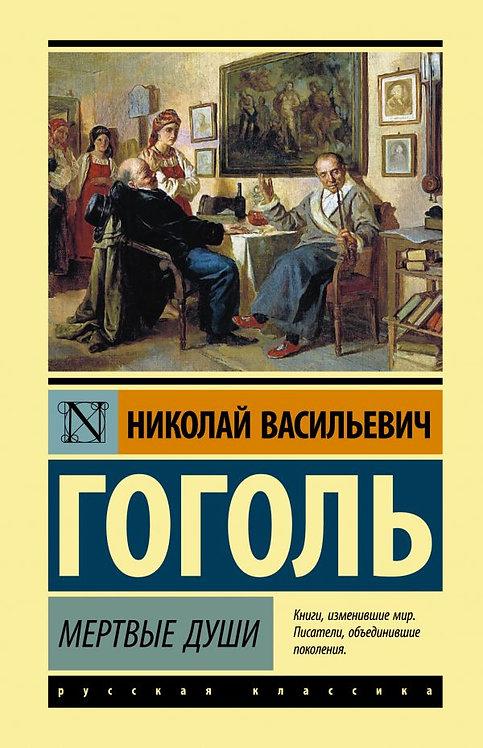 Гоголь Николай / Мертвые души