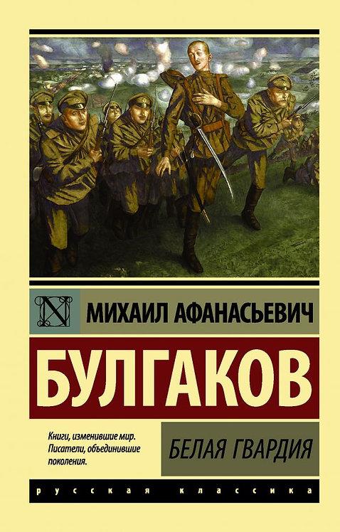 Булгаков Михаил / Белая гвардия