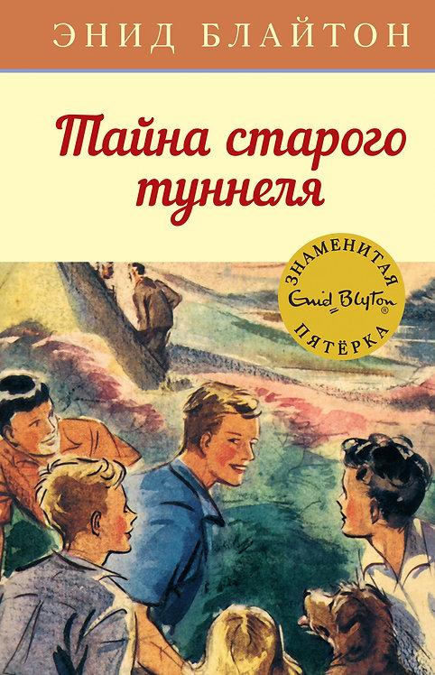 Блайтон Энид / Тайна старого туннеля. Кн.7