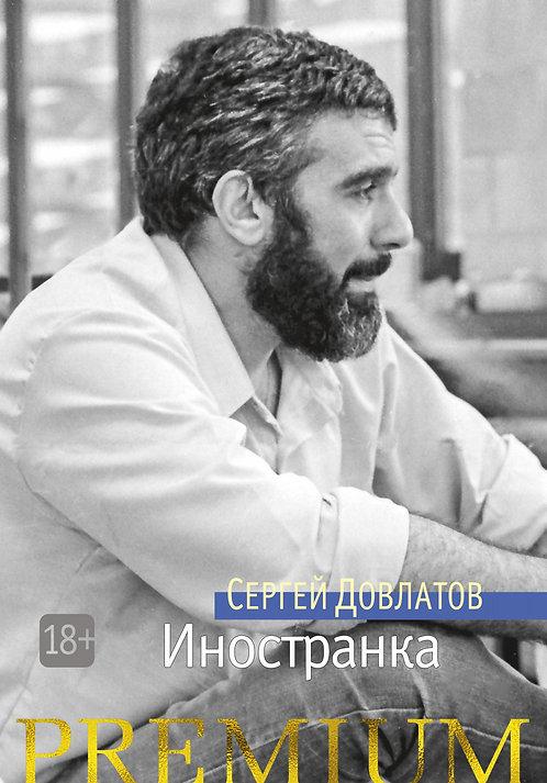 Довлатов Сергей / Иностранка
