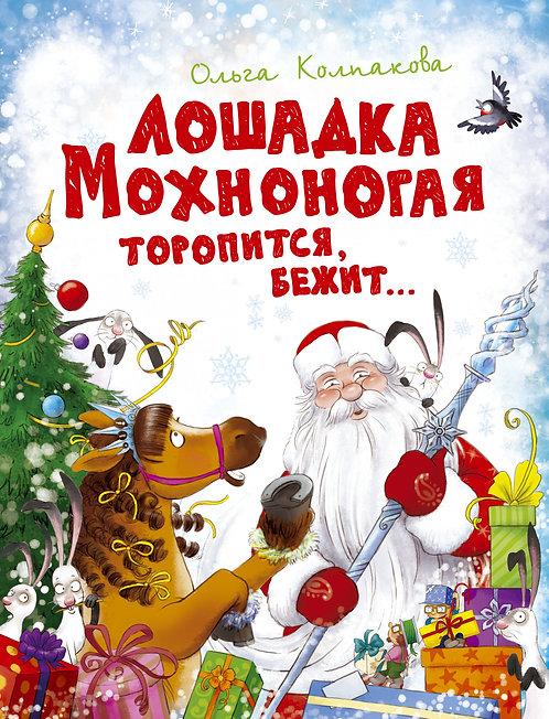Колпакова Ольга / Лошадка Мохноногая торопится, бежит...