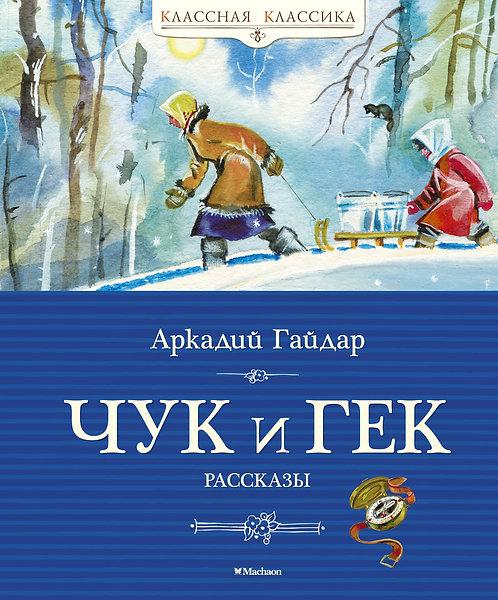 Гайдар Аркадий / Чук и Гек (илл. Плевин Владимир)