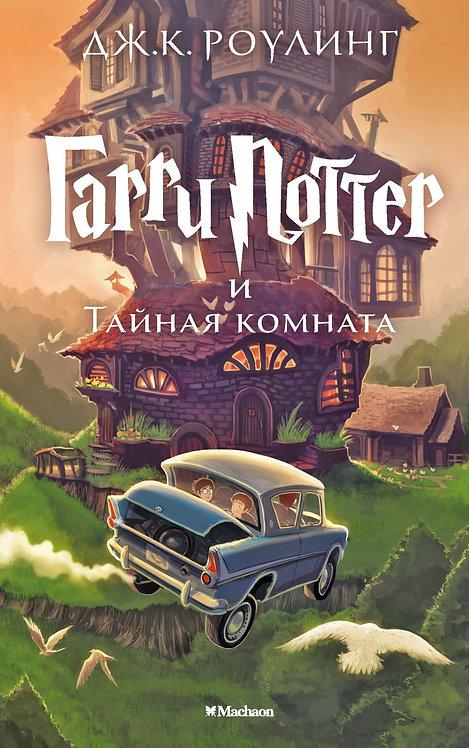 Роулинг Джоанна / Гарри Поттер (кн. 2) и Тайная комната