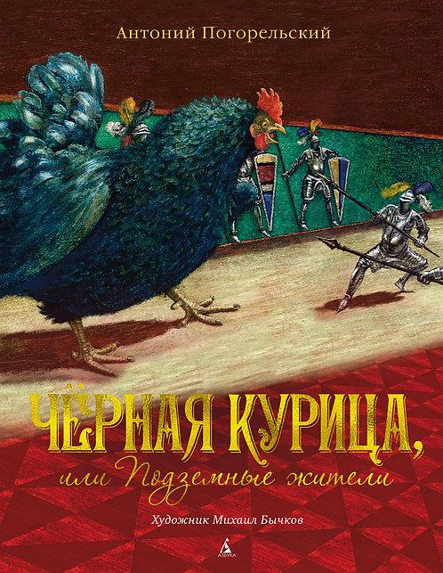 Погорельский Антоний / Чёрная курица, или Подземные жители (илл. Бычков Михаил)