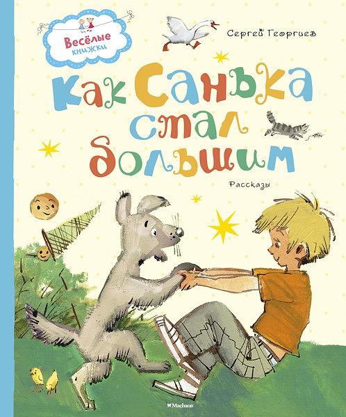 Георгиев Сергей / Как Санька стал большим (илл. Бугославская Надежда)