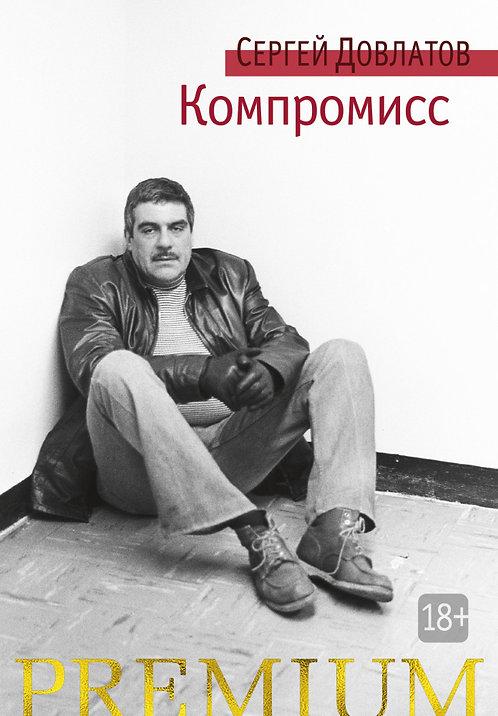 Довлатов Сергей / Компромисс